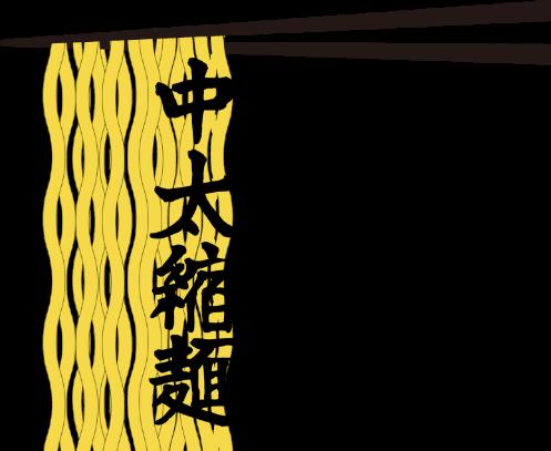 中太縮麺 - 鯛だしらーめん・蕎麦 サクラ