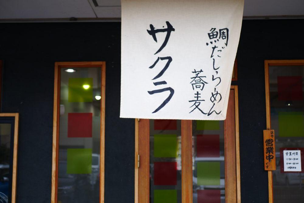 鯛だしらーめん・蕎麦 サクラ - 店舗外観