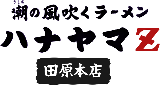 田原本店 - 潮の風吹くラーメン ハナヤマZ - 奈良県磯城郡田原本町