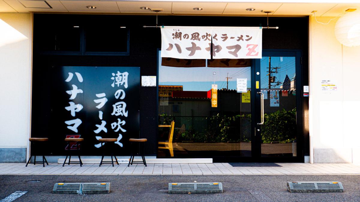 店舗外観 - 潮の風吹くラーメン ハナヤマZ
