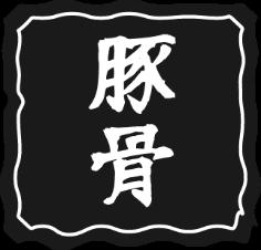 豚骨メニュー - 潮の風吹くラーメン ハナヤマZ