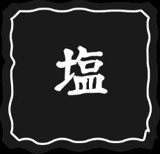 塩メニュー - 潮の風吹くラーメン ハナヤマZ