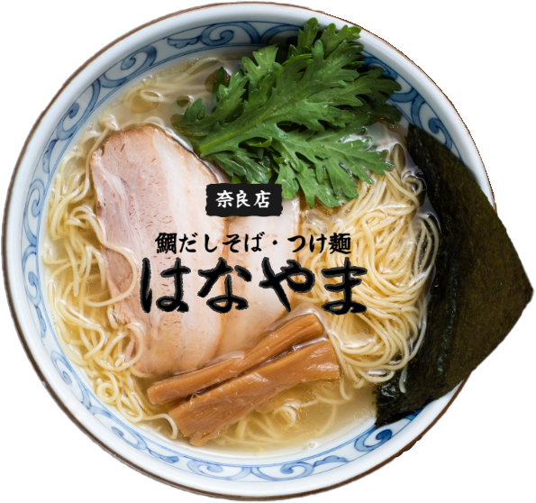 奈良店 - 鯛だしそば・つけ麺 はなやま - 奈良県奈良市鳥見町