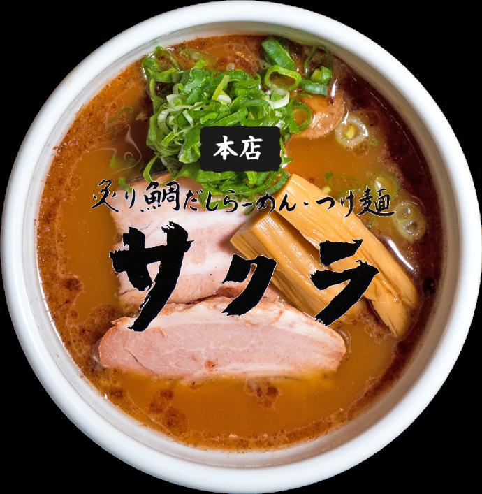 本店 - 鯛だしらーめん・蕎麦 サクラ - 奈良県橿原市葛本町