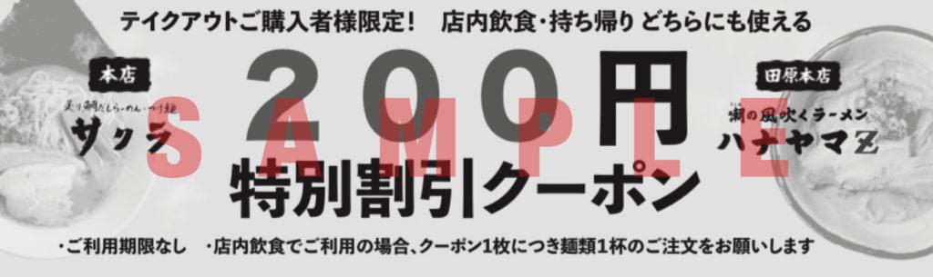 200円特別割引クーポン